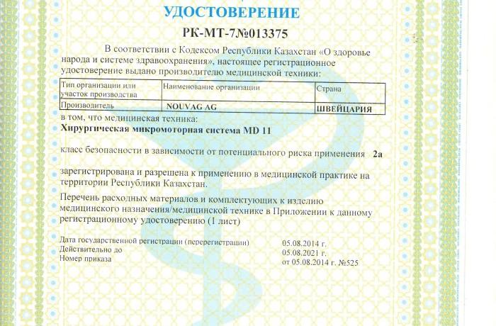 Регистрационное удостоверение для хирургической микромоторной системы MD11