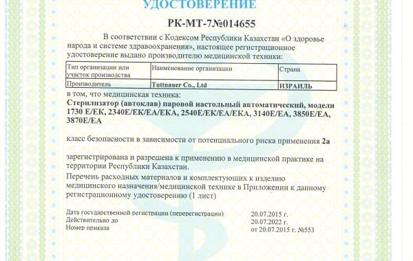 Регистрационное удостоверение для автоматических стерилизаторов(автоклав) Tuttnauer