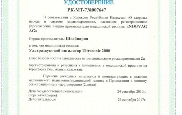 Регистрационное удостоверение на ультразвуковой ингалятор Ultrasonic 2000