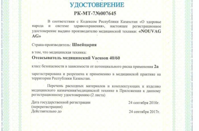 Регистрационное удостоверение для отсасывателя медицинского Vacuson 40/60