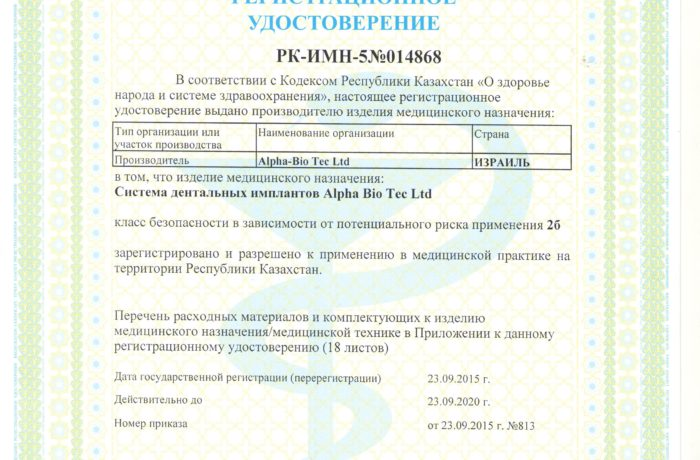 Регистрационное удостоверение на систему дентальных имплантатов Alpha Bio Tec Ltd