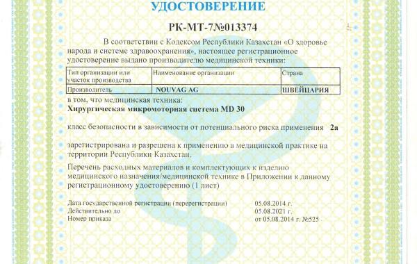 Регистрационное удостоверение для хирургической микромоторной системы MD30