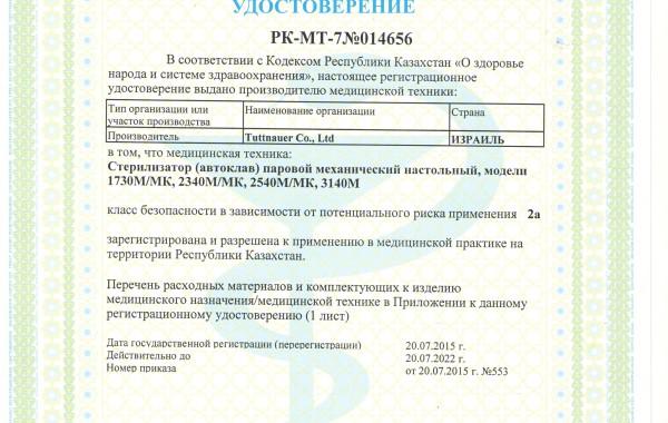 Регистрационное удостоверение для механических стерилизаторов(автоклав) Tuttnauer