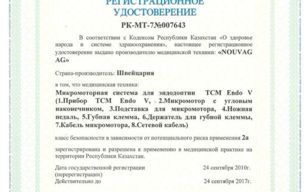 Регистрационное удостоверение микромоторной системы для эндодонтии TCM Endo V